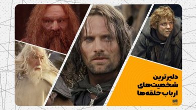Photo of دلیرترین شخصیت های ارباب حلقه ها The Lord of the Rings